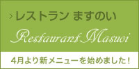 レストランますのいバナー