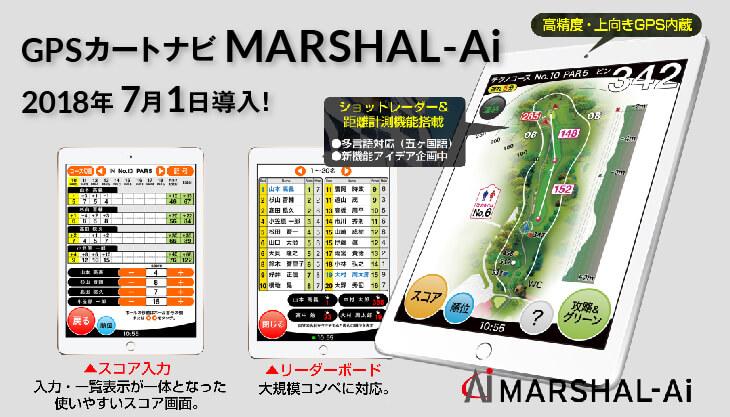 GPSカートナビMARSHAL-Ai導入のお知らせ
