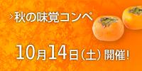 秋の味覚コンペ