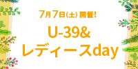 u39レディースデイ