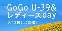 U-39&レディースday!