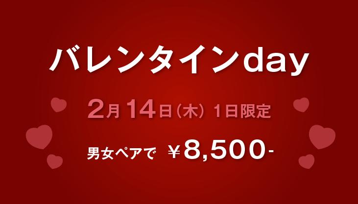バレンタイン料金
